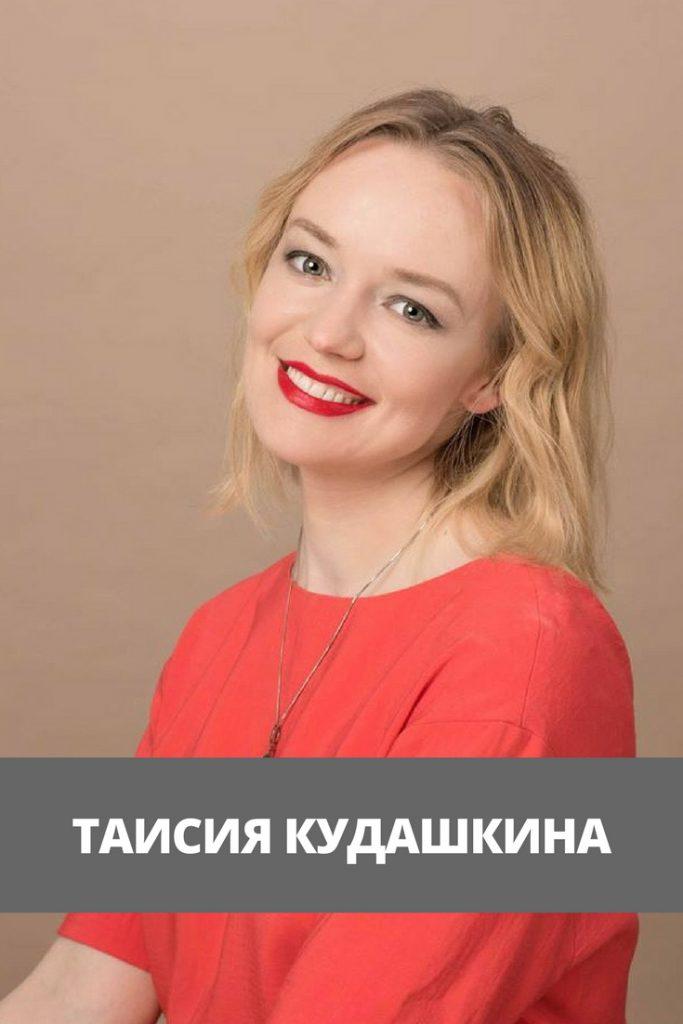 Таисия Кудашкина | Домашнее издательство Skrebeyko