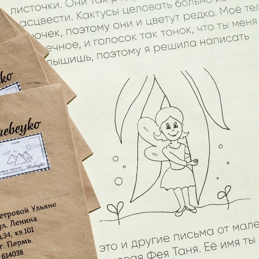 Маленькие феи. Читаю сам | Домашнее издательство Skrebeyko