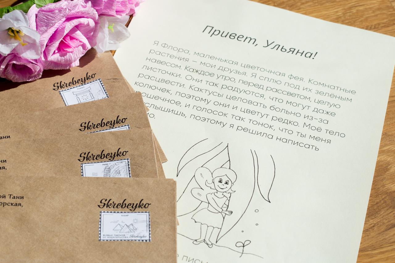 Маленькие феи. Читаем с мамой | Домашнее издательство Skrebeyko