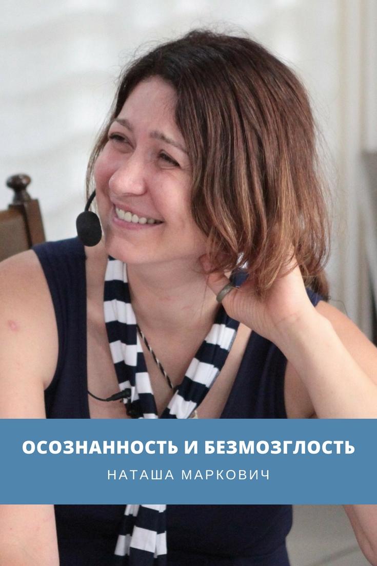 Прямой эфир с Наташей Маркович| Домашнее издательство Skrebeyko