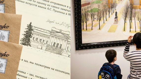 Учимся ходить в музеи вместе с письмами | Домашнее издательство Skrebeyko