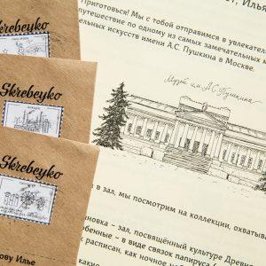 Полетели в музей | Домашнее издательство Skrebeyko