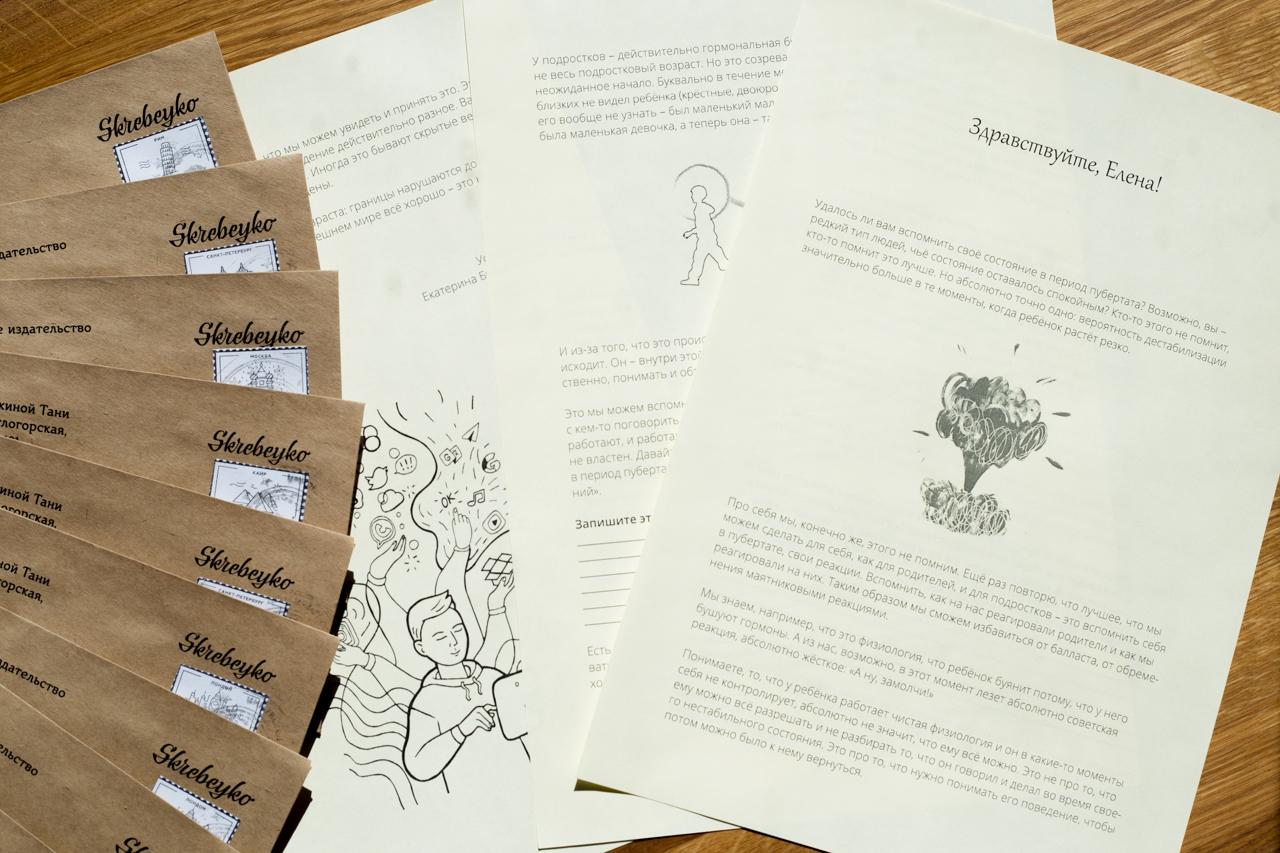 Пойми своего подростка | Домашнее издательство Skrebeyko