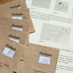 Школа рисования. Собаки | Домашнее издательство Skrebeyko