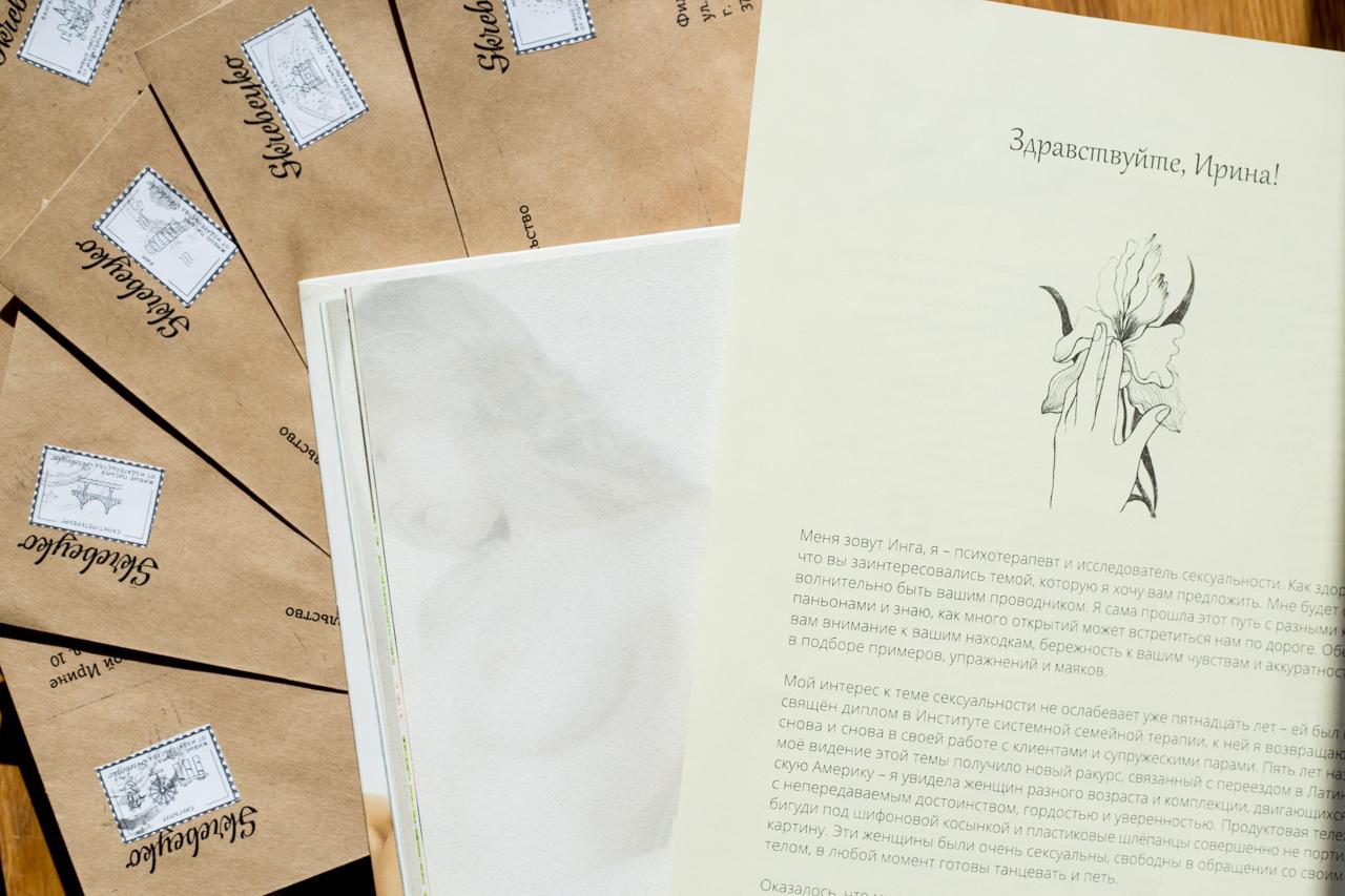 Исследование сексуальности | Домашнее издательство Skrebeyko