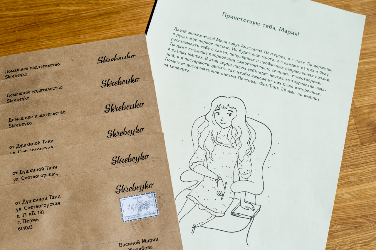 Школа поэзии | Домашнее издательство Skrebeyko