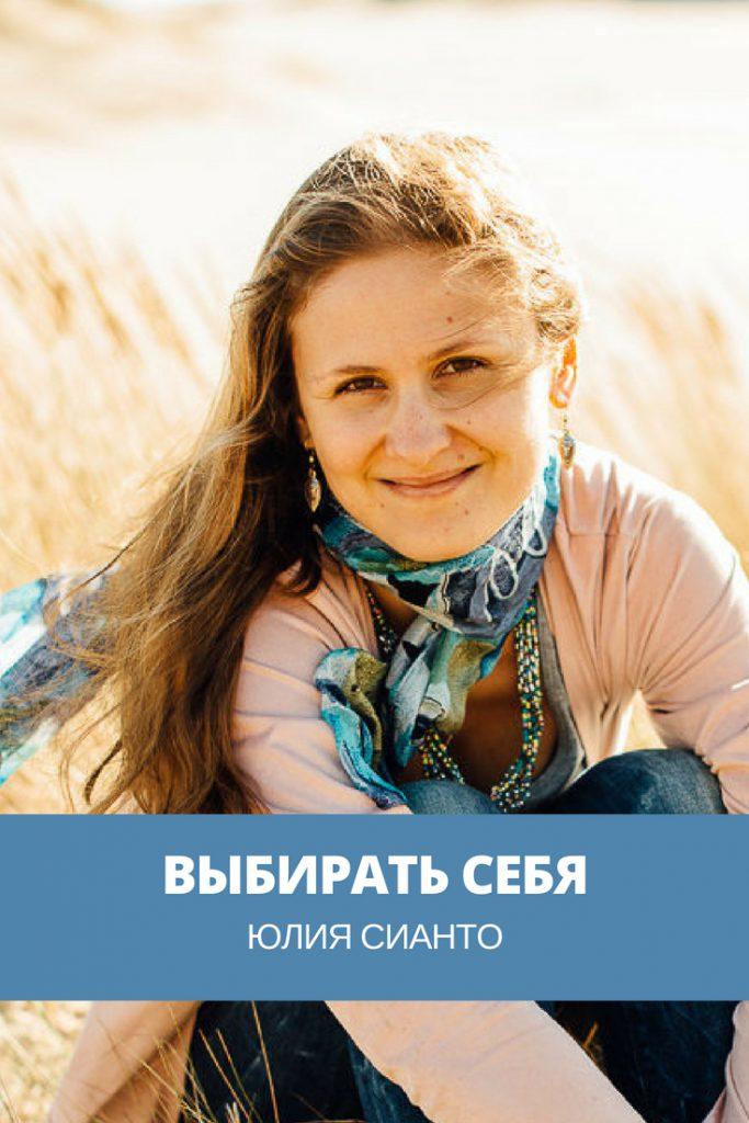 Прямой эфир с Юлией Сианто | Домашнее издательство Skrebeyko