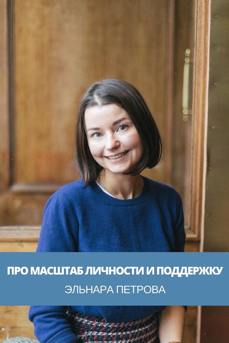 Прямой эфир с Эльнарой Петровой | Домашнее издательство Skrebeyko