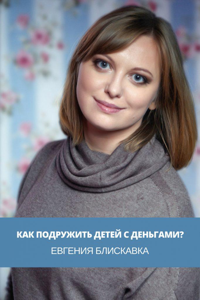 Прямой эфир с Евгенией Блискавкой | Домашнее издательство Skrebeyko