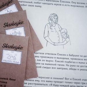Про это | Домашнее издательство Skrebeyko