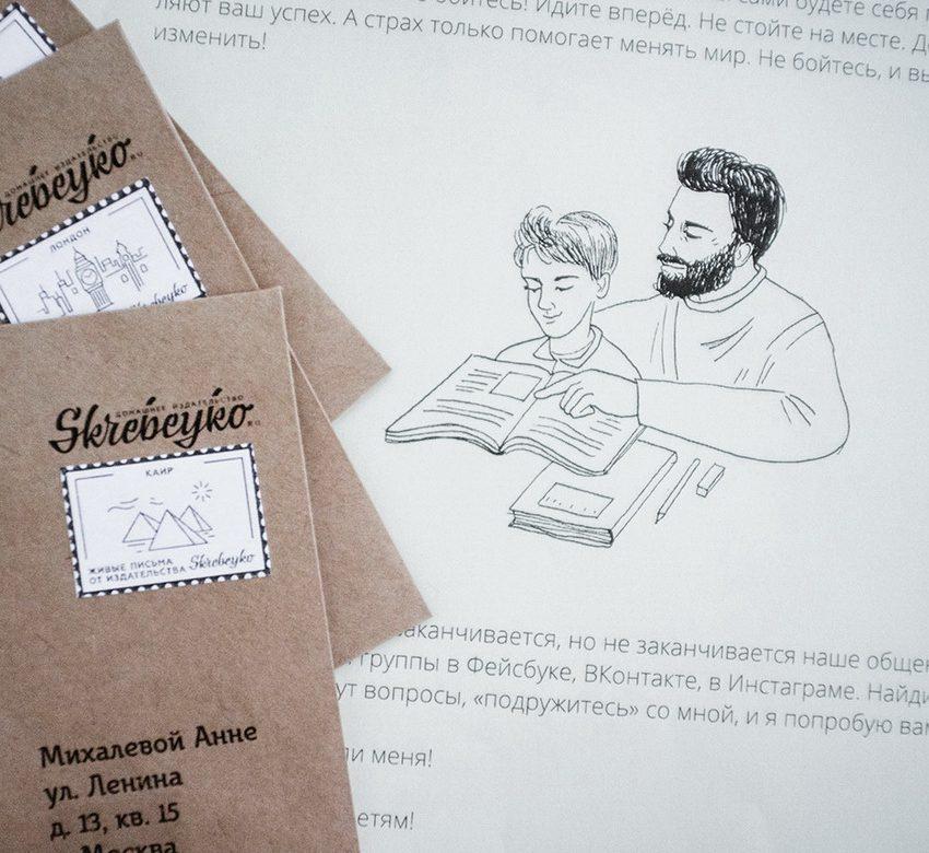 Семейное образование | Домашнее издательство Skrebeyko