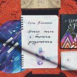Смелость быть собой вместе с Tesoro notes | Домашнее издательство Skrebeyko