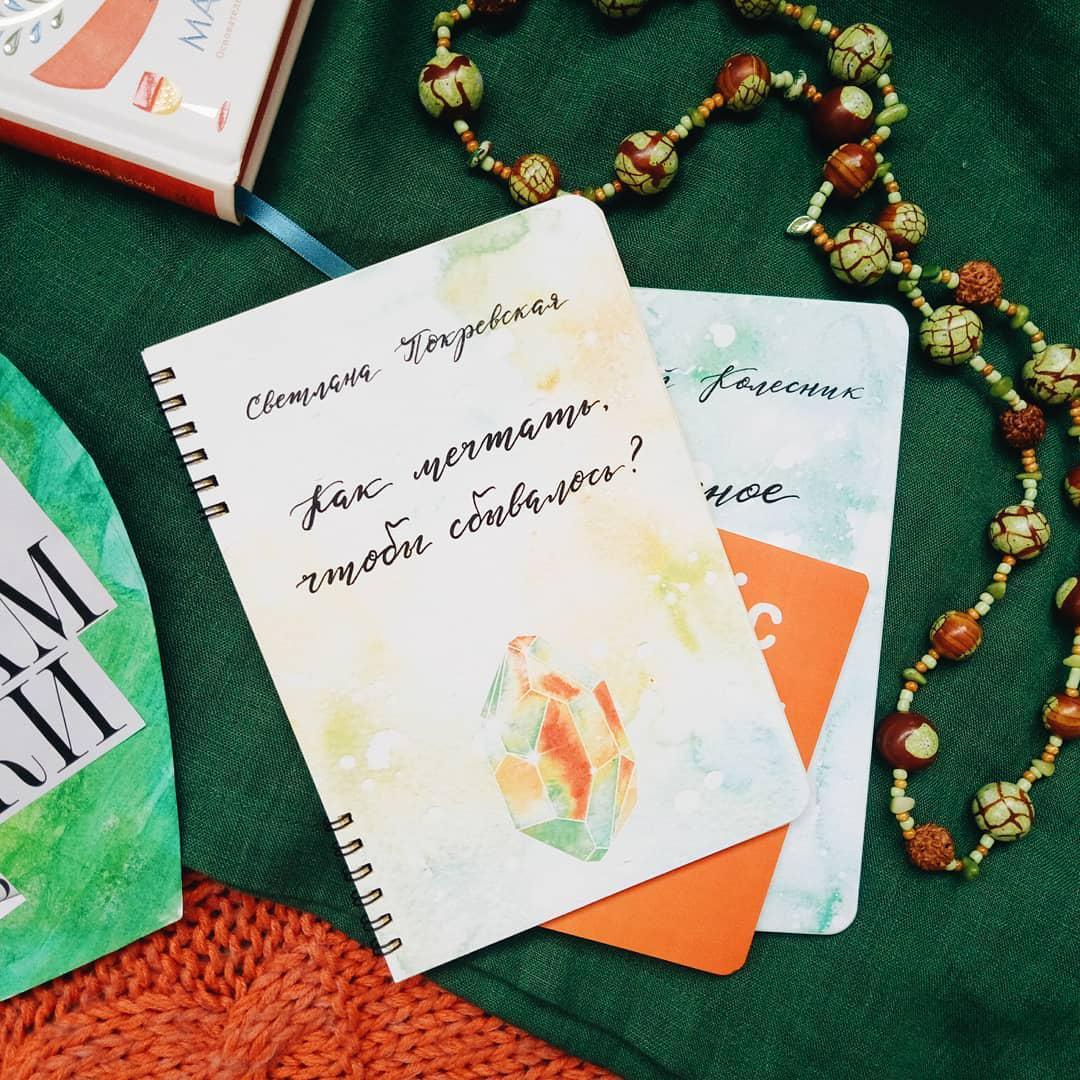 Топ практик от нашей читательницы | Домашнее издательство Skrebeyko