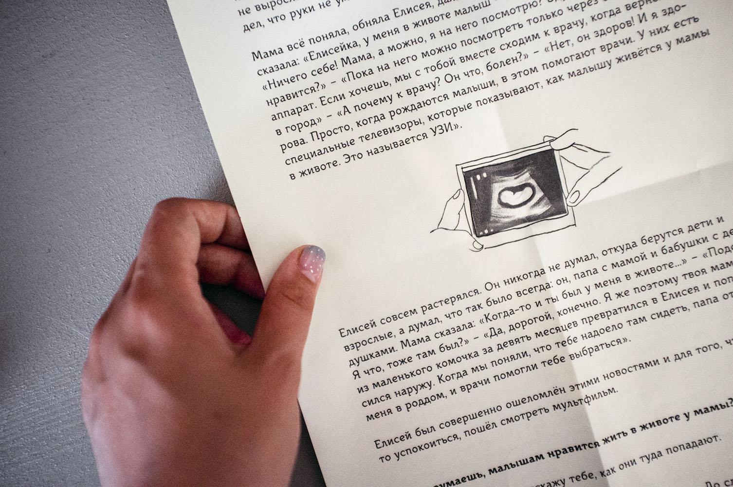 Рассказываем всё как есть вместе с письмами | Домашнее издательство Skrebeyko