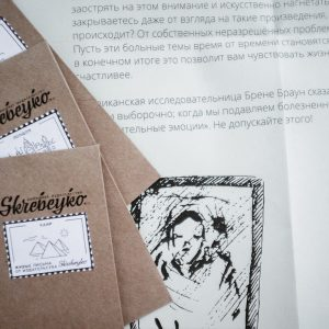 Как понимать искусство | Домашнее издательство Skrebeyko
