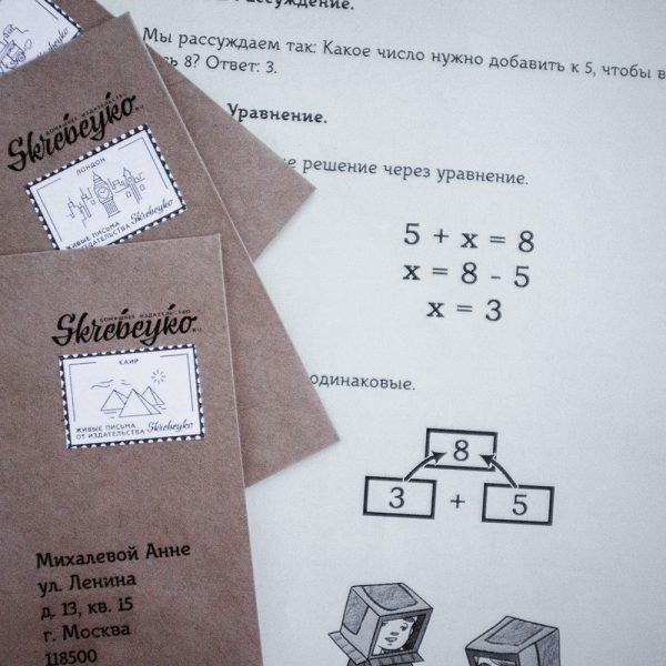 FUNтазёры: математический комикс | Домашнее издательство Skrebeyko