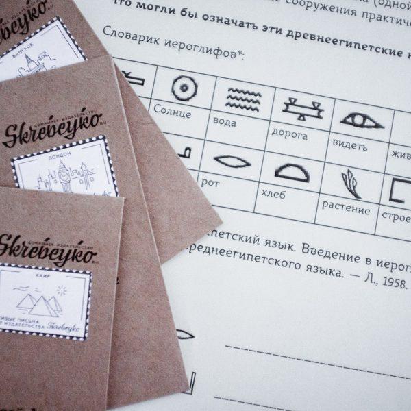 Путешествие с Кругосветовым | Домашнее издательство Skrebeyko