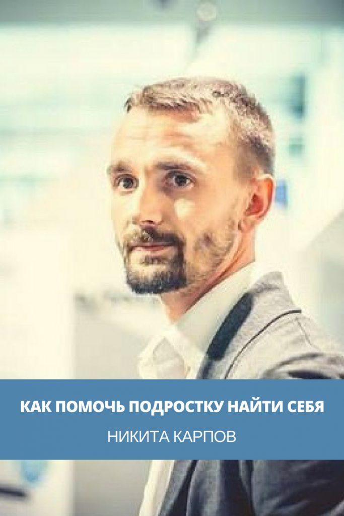 Прямой эфир с Никитой Карповым | Домашнее издательство Skrebeyko