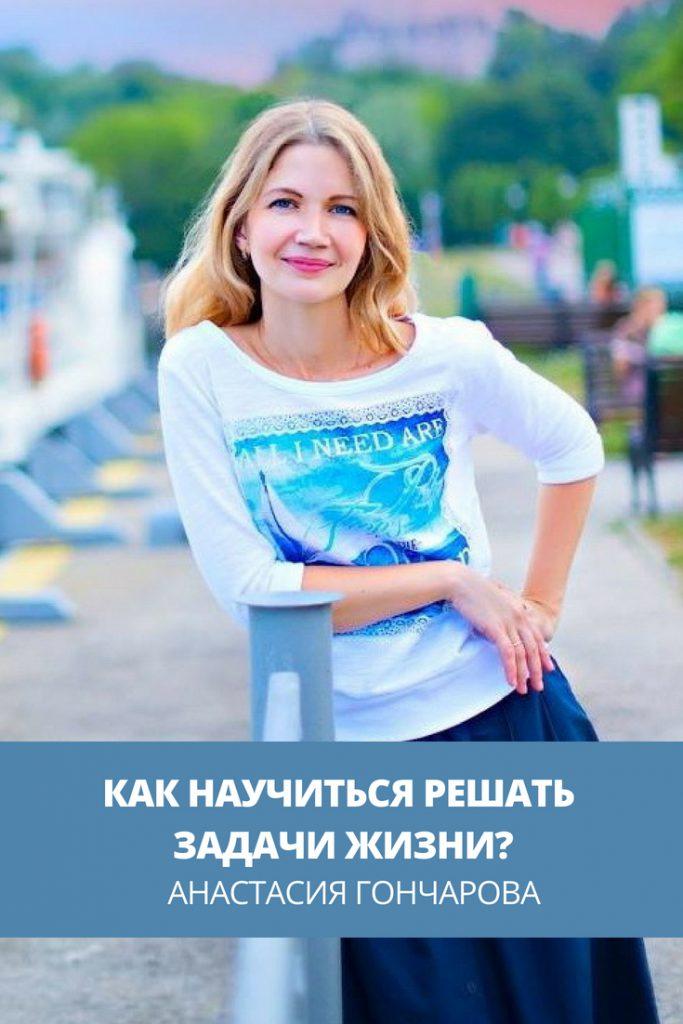 Прямой эфир с Анастасией Гончаровой | Домашнее издательство Skrebeyko