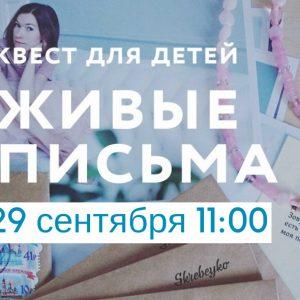 Квест с «Живыми письмами» в Екатеринбурге | Домашнее издательство Skrebeyko