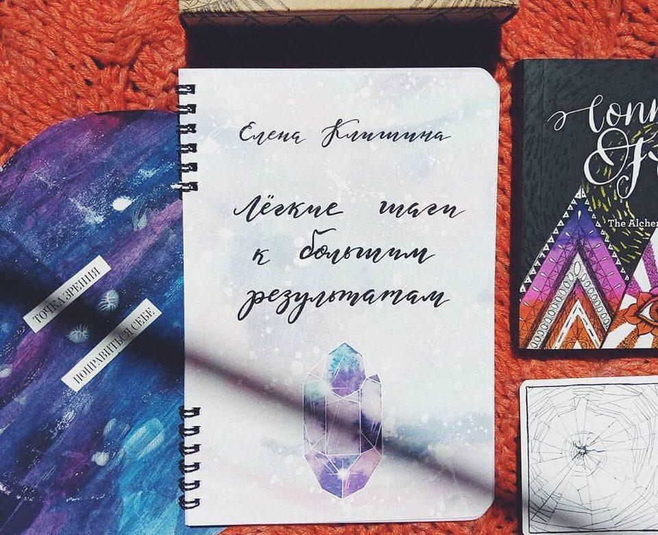 Роман с целями | Домашнее издательство Skrebeyko