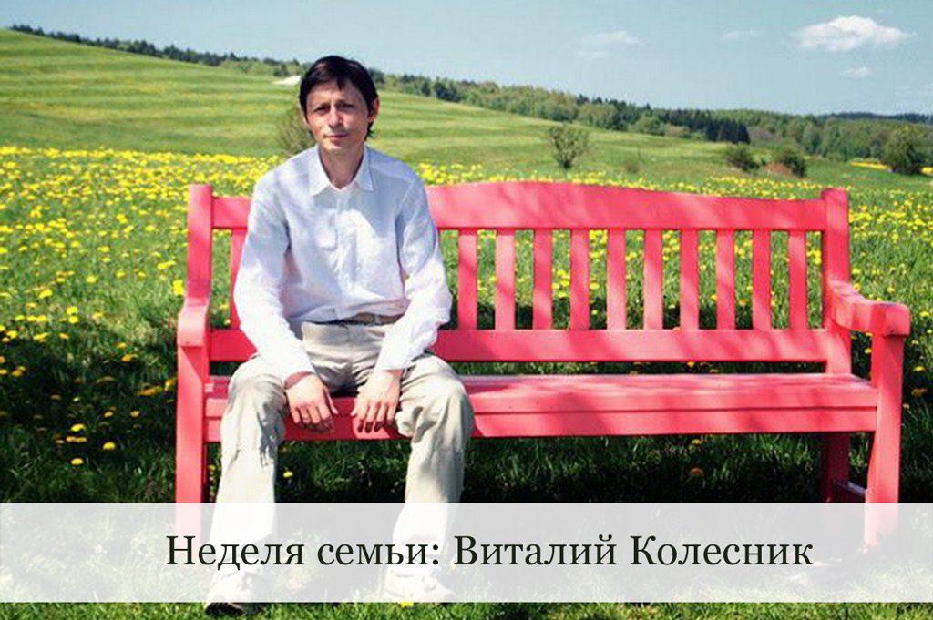 Неделя семьи | Домашнее издательство Skrebeyko