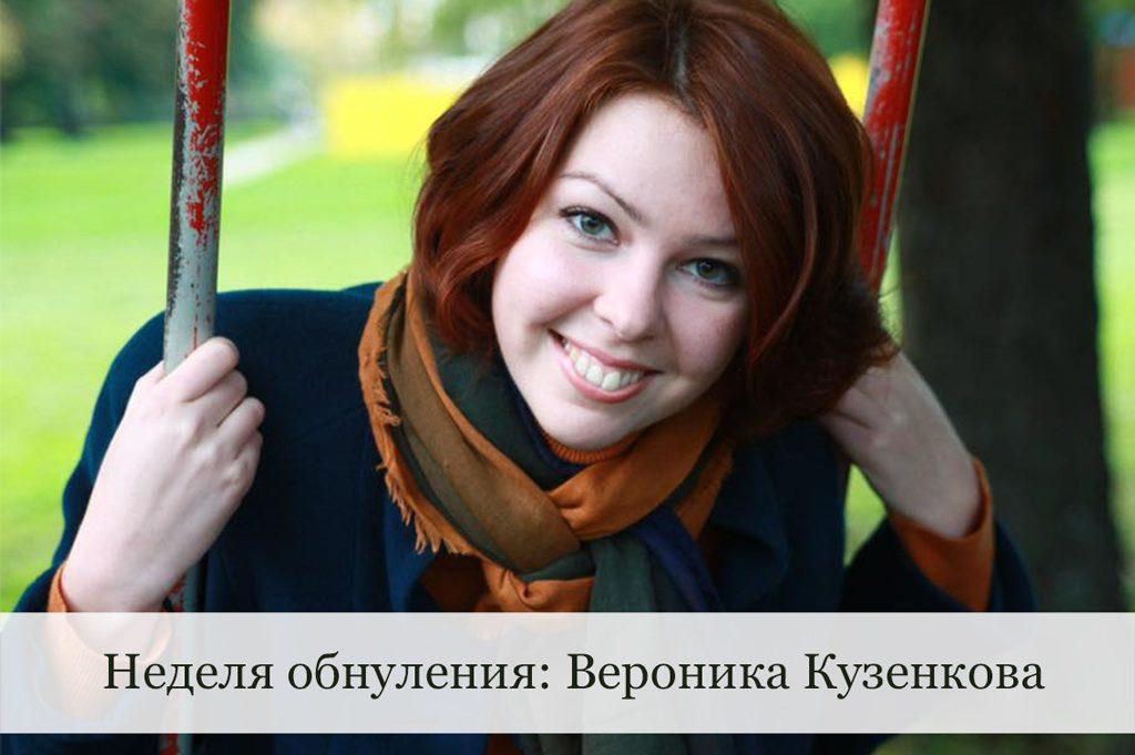 Неделя обнуления | Домашнее издательство Skrebeyko