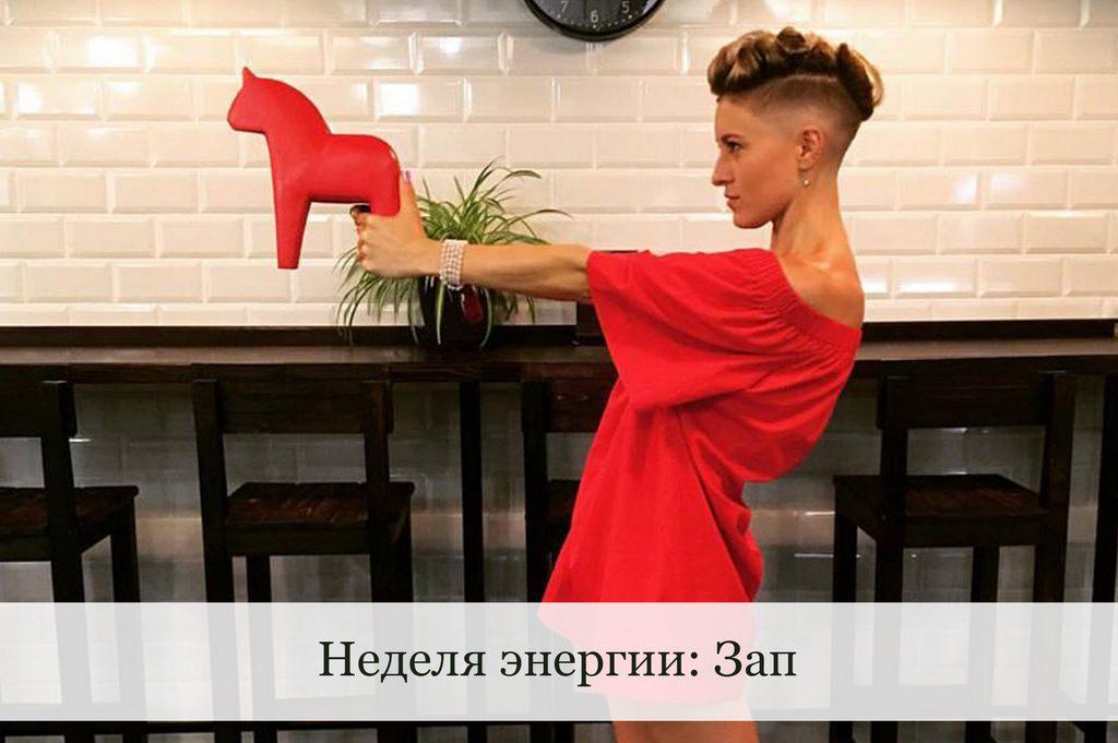 Неделя энергии | Домашнее издательство Skrebeyko