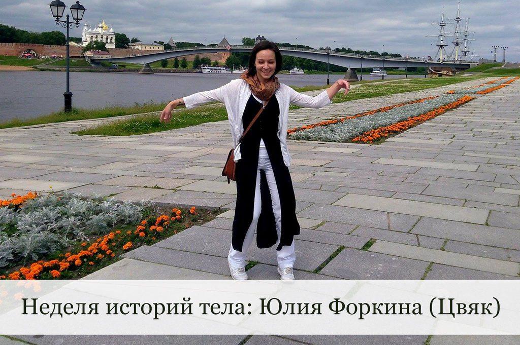 Неделя историй тела | Домашнее издательство Skrebeyko