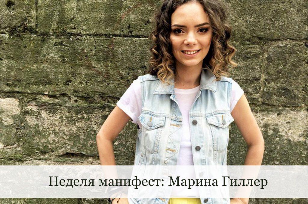 Неделя манифест | Домашнее издательство Skrebeyko