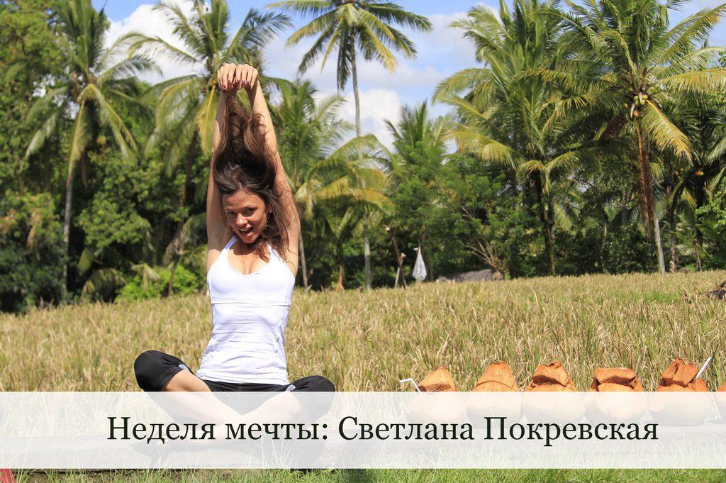 Неделя мечты | Домашнее издательство Skrebeyko