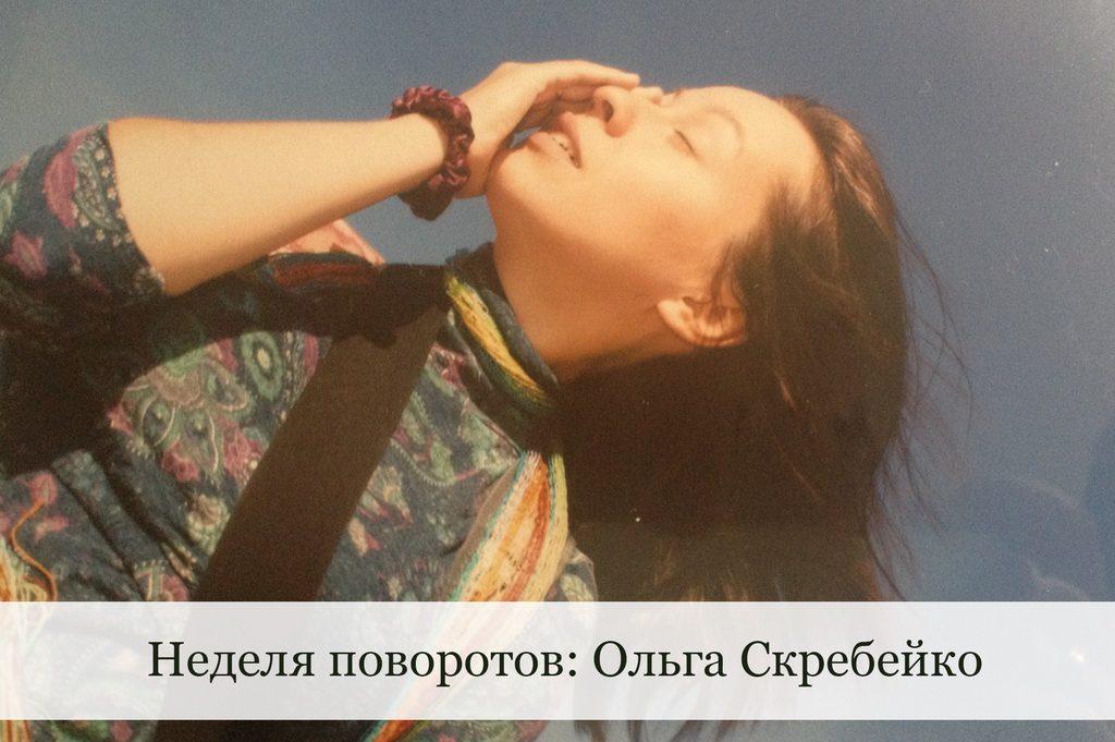 Неделя поворотов | Домашнее издательство Skrebeyko
