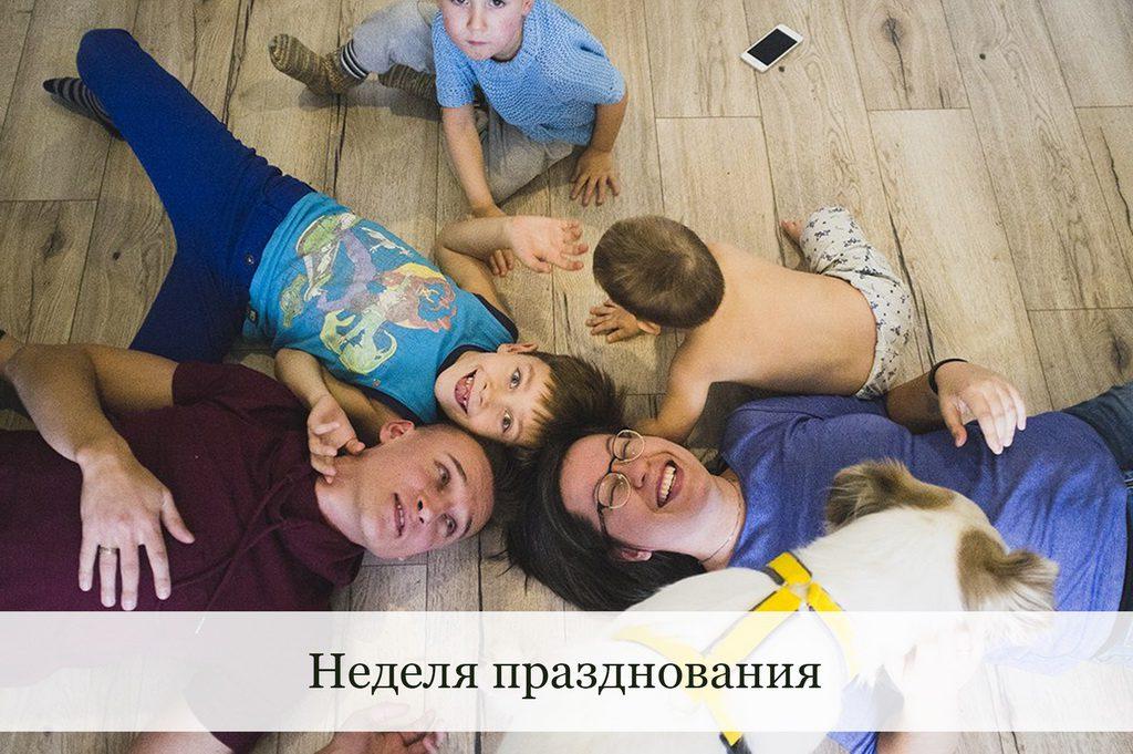 Неделя празднования | Домашнее издательство Skrebeyko