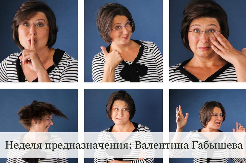 Неделя предназначения | Домашнее издательство Skrebeyko