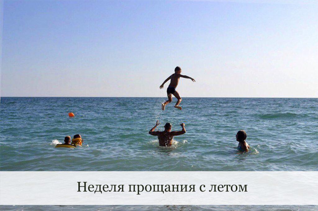 Неделя прощания с летом | Домашнее издательство Skrebeyko
