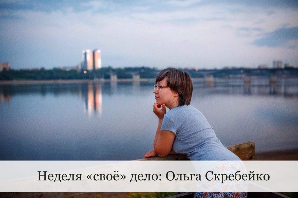 Неделя «свое» дело | Домашнее издательство Skrebeyko