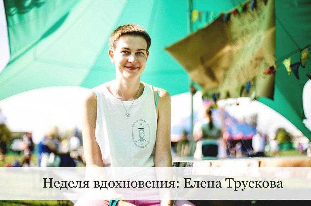 Неделя вдохновения | Домашнее издательство Skrebeyko