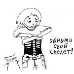 Обними свой скелет | Домашнее издательство Skrebeyko