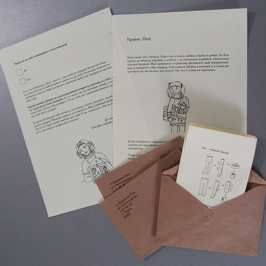 Маленькая хозяйка |  Домашнее издательство Skrebeyko