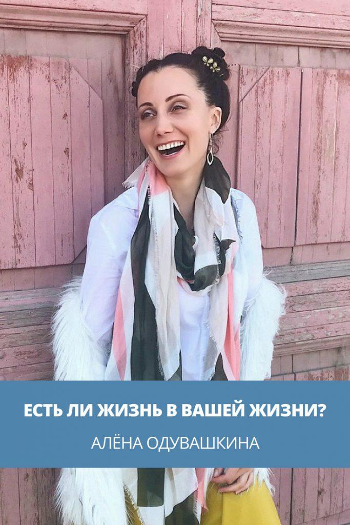 Прямой эфир с Алёной Одувашкиной | Домашнее издательство Skrebeyko