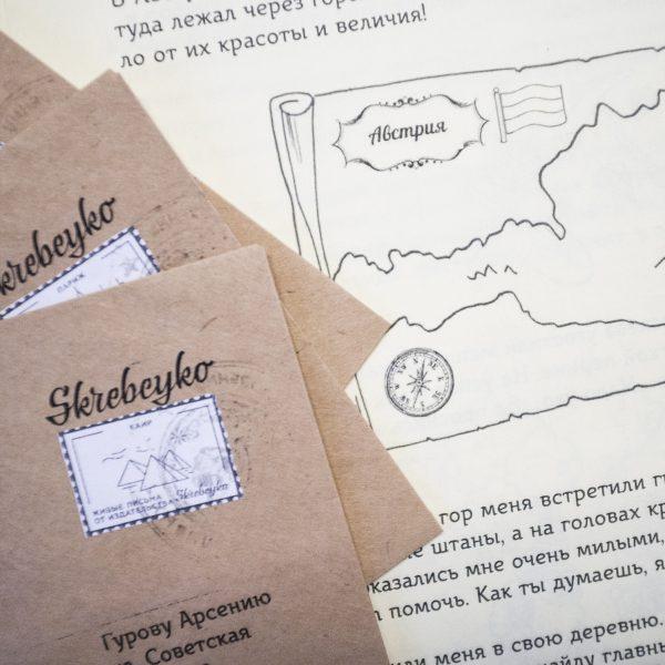 Путешествие с Арсенькой | Домашнее издательство Skrebeyko