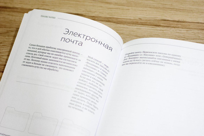 Блокноты Tesoro notes изумруд глазами Анастасии Рыжиной | Домашнее издательство Skrebeyko