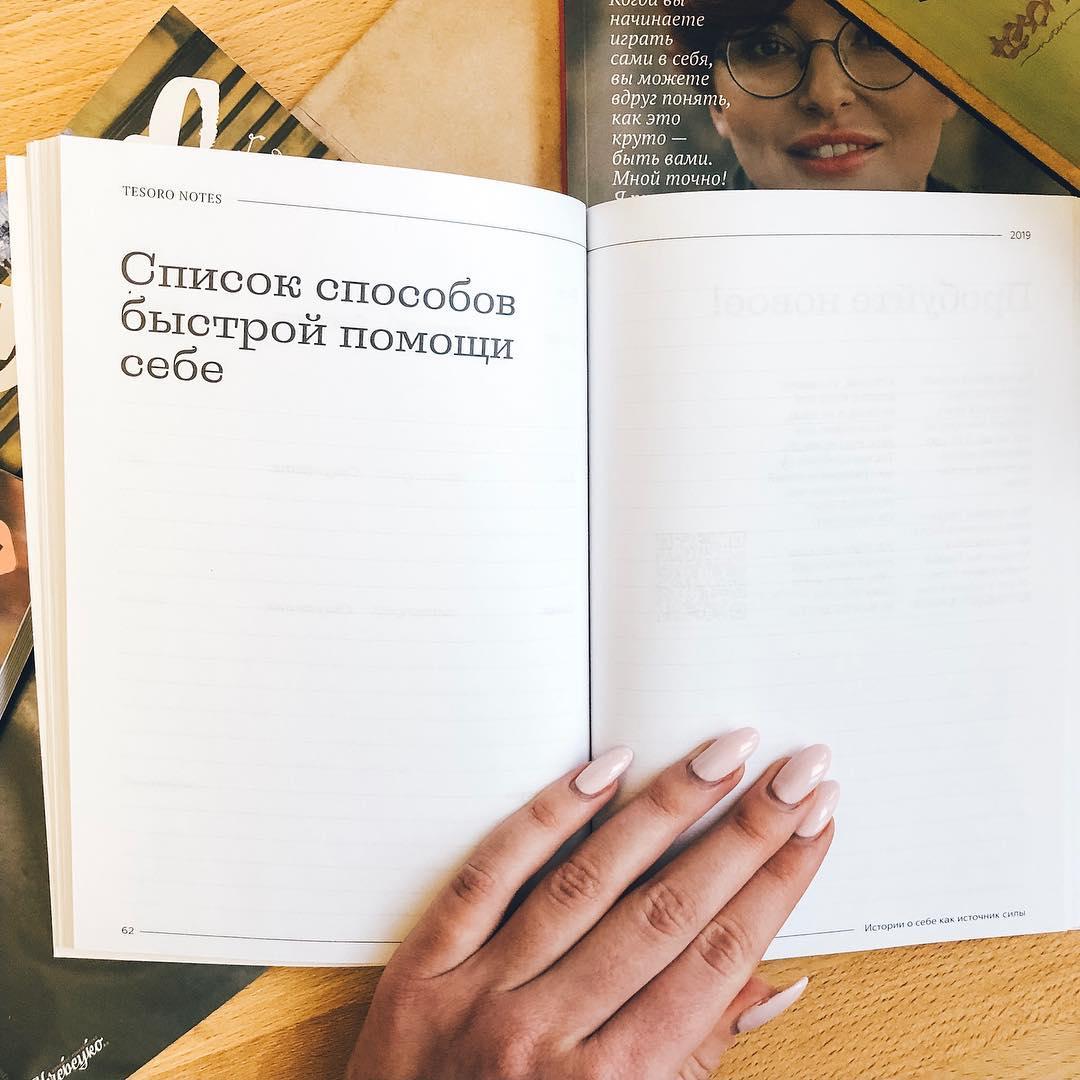 Как помочь себе   Домашнее издательство Skrebeyko