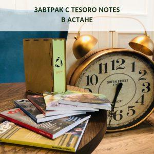 Завтрак с Tesoro notes в Астане | Домашнее издательство Skrebeyko