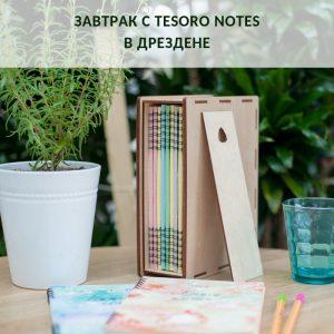 Завтрак с Tesoro notes в Дрездене | Домашнее издательство Skrebeyko