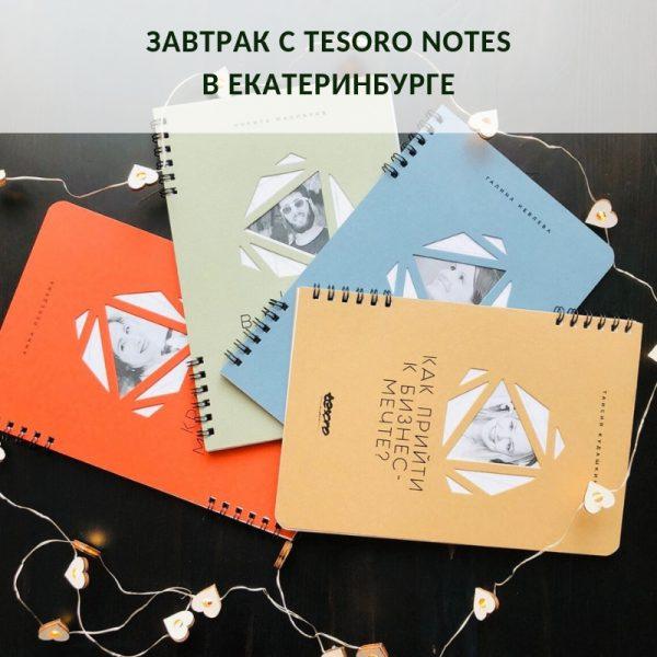 Завтрак с Tesoro notes в Екатеринбурге | Домашнее издательство Skrebeyko