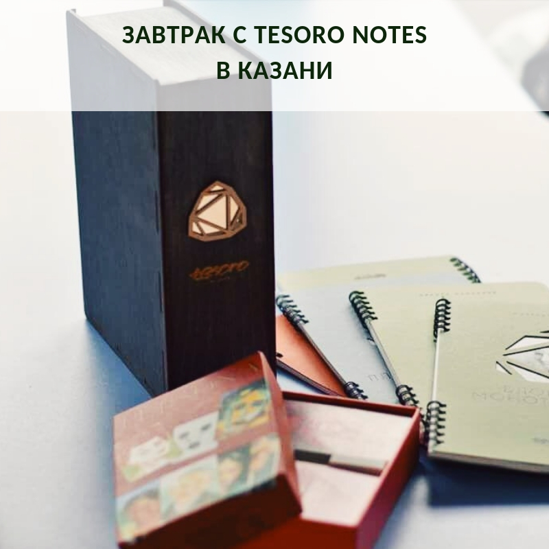 Завтрак с Tesoro notes в Казани | Домашнее издательство Skrebeyko