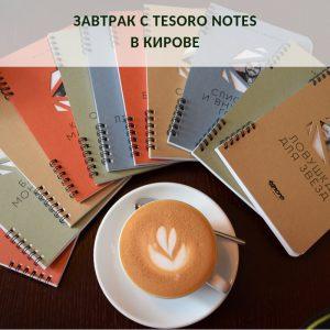 Завтрак с Tesoro notes в Кирове | Домашнее издательство Skrebeyko