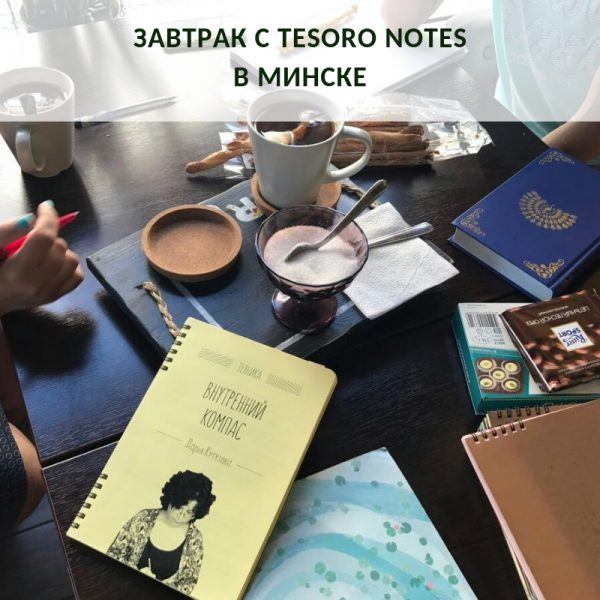 Завтрак с Tesoro notes в Минске | Домашнее издательство Skrebeyko