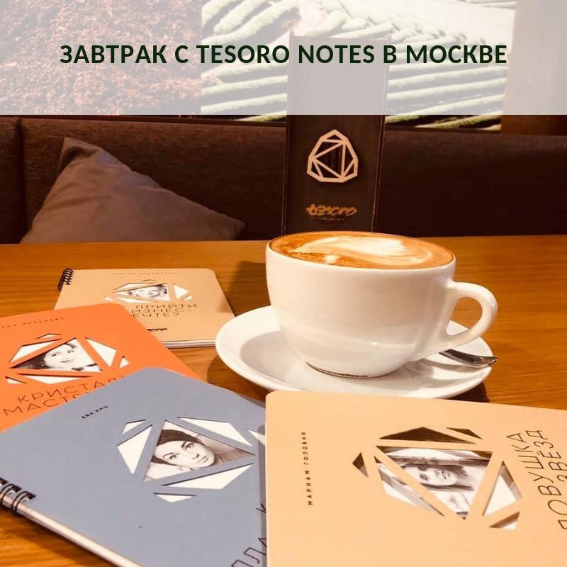 Завтрак с Tesoro notes в Москве | Домашнее издательство Skrebeyko